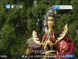 《平辽王》(8)斗阵来讲古 2018.12.26 - 厦门卫视 00:28:54