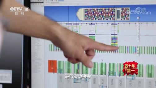 《四十年四十个第一》第一批全自动化码头——青岛港 00:12:56
