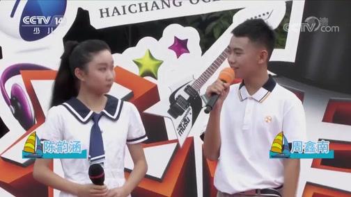 《大手牵小手》 20181229 走进龙泉驿(三)