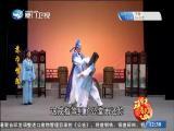 苏巾情怨 斗阵来看戏 2018.12.29 - 厦门卫视 00:49:21