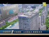 金融聚焦 2018.12.29 - 厦门电视台 00:07:19