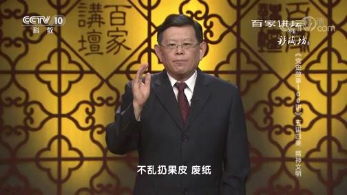党史故事100讲 五讲四美 精神文明 00:35:35