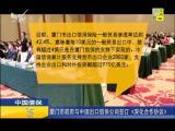 炫彩生活 (房产财经版)2018.12.31 - 厦门电视台 00:08:12