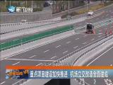 新闻斗阵讲 2019.1.1 - 厦门卫视 00:25:02