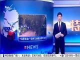 特区新闻广场 2019.1.3 - 厦门电视台 00:23:08