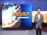 新闻斗阵讲 2019.1.3 - 厦门卫视 00:24:22