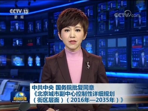 《新闻联播》 20190103 19:00