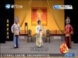 孟丽君后传(4) 斗阵来看戏 2019.01.04 - 厦门卫视 00:49:30