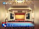 两岸新新闻 2019.01.04 - 厦门卫视 00:28:19