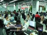 厦门人工智能产业发展未来可期 十分关注 2019.01.04 - 厦门电视台 00:09:47