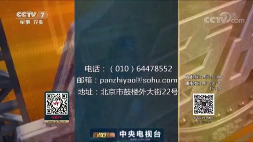 《百战经典》 20190105 荣誉之战·攻坚宿南战