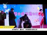 炫彩生活(美食汽车版) 2019.1.5 - 厦门电视台 00:13:47