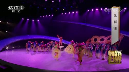 [舞蹈世界]《凤艇谣》 表演:广州市黄埔区文化馆艺术团