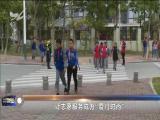 """让志愿服务成为""""厦门时尚"""" 十分关注 2019.1.8 - 厦门电视台 00:09:21"""