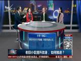 老旧小区提升改造,如何推进? TV透 2019.01.09 - 厦门电视台 00:24:58