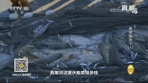 [真相]查干湖冰下捕鱼 震撼的出鱼场面