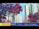 炫彩生活(房产财经版) 2019.1.8 - 厦门电视台 00:11:36