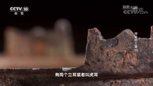 《探索发现》 神秘的土墩(下) 00:38:52