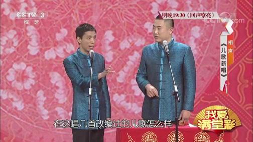 《儿歌新唱》贾旭明 张康