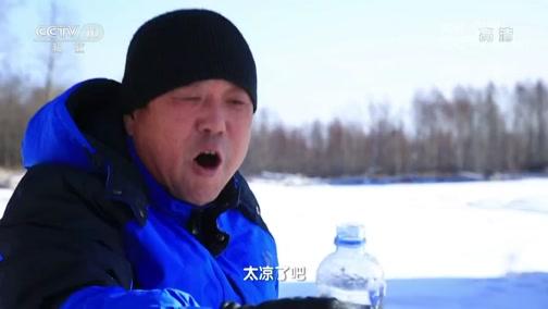 自然胜景·冰雾奇观 00:24:07