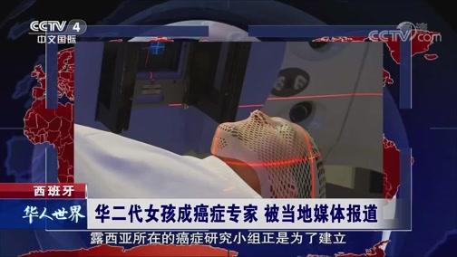 西班牙 华二代女孩成癌症专家 被当地媒体报道 华人世界 2019.1.10 - 中央电视台 00:01:29