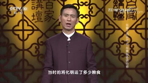 丝路上的古城 10 瓜果飘香话哈密 百家讲坛 2019.1.10 - 中央电视台 00:38:45