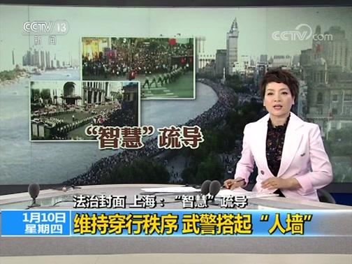 """[法治在线]法治封面 上海:""""智慧""""疏导"""