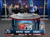 """教育年度""""成绩单"""",你满意吗? TV透 2019.01.10 - 厦门电视台 00:24:55"""