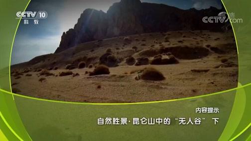 """自然胜景·昆仑山中的""""无人谷""""(下) 00:23:52"""