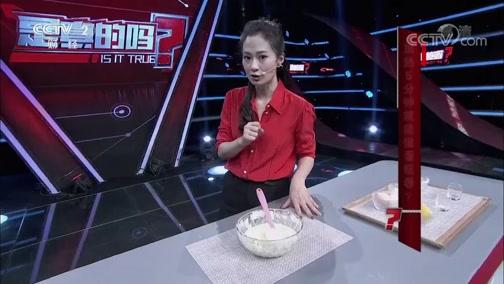 加热5分钟就能做蛋糕卷 是真的吗? 是真的吗 2019.01.12 - 中央电视台 00:12:17