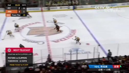 [NHL]常规赛:匹兹堡企鹅VS阿纳海姆小鸭 第二节