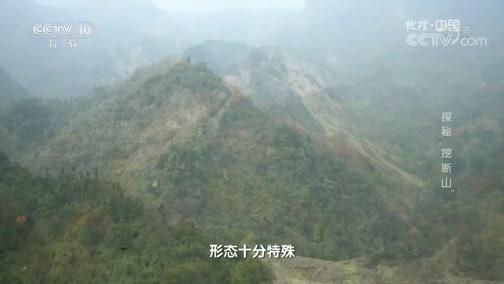 """自然胜景·探秘""""挖断山"""" 00:23:24"""