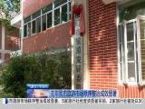 厦视新闻 2019.1.14 - 厦门电视台 00:23:43