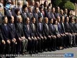 两岸新新闻 2019.1.14 - 厦门卫视 00:28:12