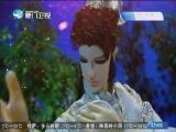 平辽王(21) 斗阵来讲古 2019.1.14 - 厦门卫视 00:29:36