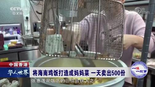 一味一故事 中国香港 将海南鸡饭打造成妈妈菜 一天卖出500份 华人世界 2019.01.15 - 中央电视台 00:02:57