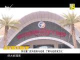 炫彩生活(美食汽车版)2019.01.16 - 厦门电视台 00:14:29