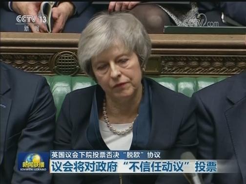 """[视频]英国议会下院投票否决""""脱欧""""协议"""