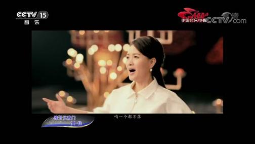 《中国音乐电视》 20190116
