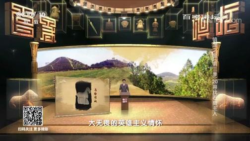 [百家讲坛]镇馆之宝(第三季) 20 寻找石刻主人 茂陵石刻
