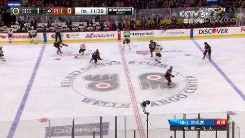 [NHL]常规赛:波士顿棕熊VS费城飞人 第一节
