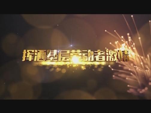 2019厦门职工春晚即将拉开帷幕 00:01:00
