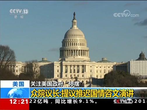 """[新闻30分]关注美国政府""""停摆"""" 众院议长:提议推迟国情咨文演讲"""