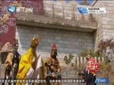 平辽王(25) 斗阵来讲古 2019.01.18 - 厦门卫视 00:30:18