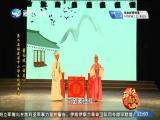 诰命审虎(5) 斗阵来看戏 2019.01.18 - 厦门卫视 00:49:17