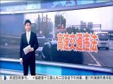 特区新闻广场 2019.1.18 - 厦门电视台 00:23:48