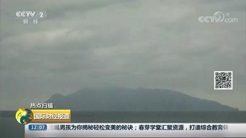 [国际财经报道]热点扫描 日本鹿儿岛:新岳火山再次喷发