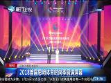 两岸新新闻 2019.01.20 - 厦门卫视 00:27:28