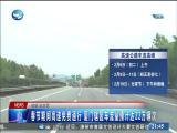 两岸新新闻 2019.01.19 - 厦门卫视 00:28:06