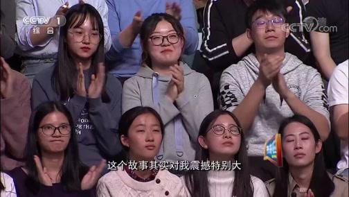 [开讲啦]青年代表提问张月姣:青年人初入社会如何让自己更有气场?